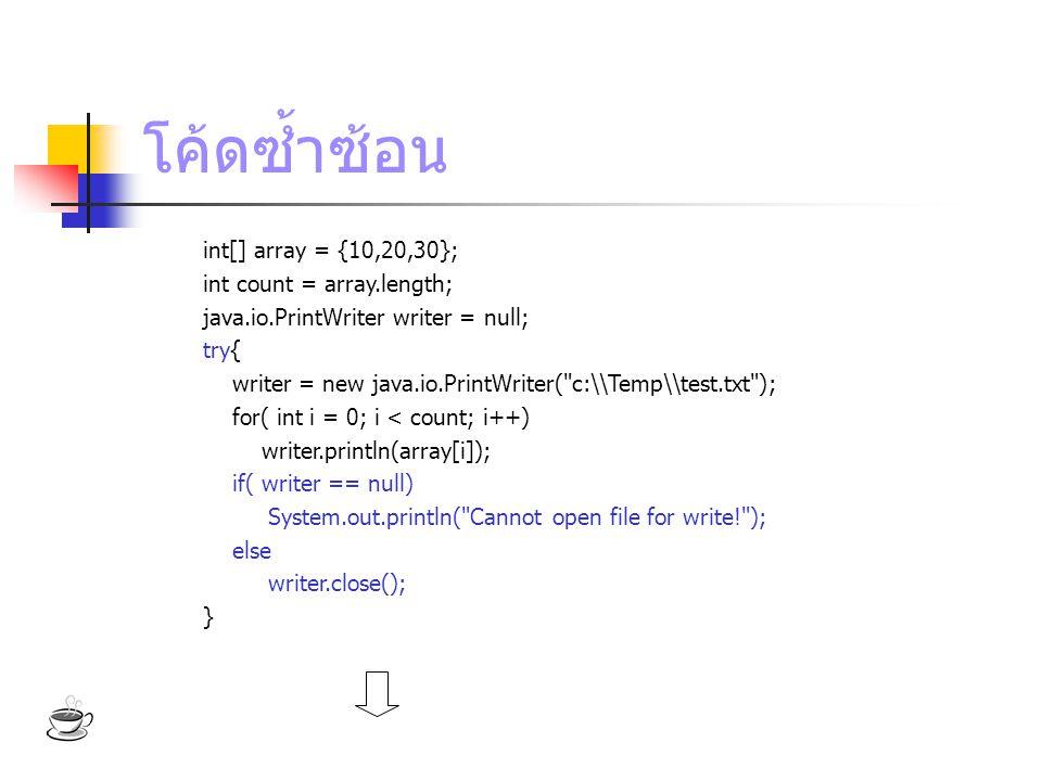 โค้ดซ้ำซ้อน int[] array = {10,20,30}; int count = array.length;